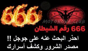 666 رقم الشيطان