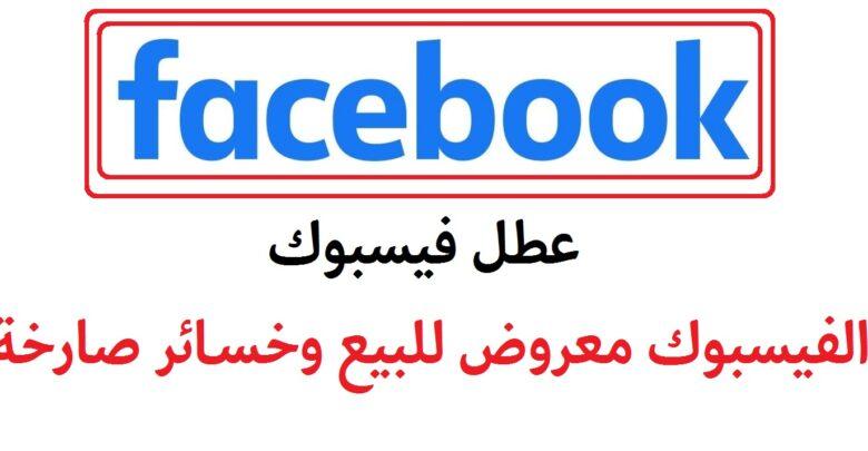 عطل فيسبوك